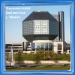Акриловый магнит «Национальная библиотека, г. Минск». Автор фото - Игорь Веснинов.